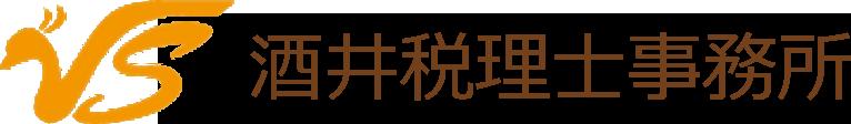 酒井税理士事務所 東京都江戸川区